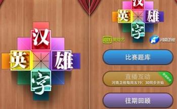 类似汉字英雄的游戏