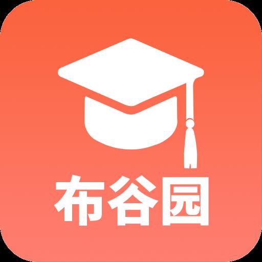 布谷园云课堂安卓版v2.0.2 最新版