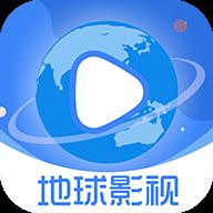 地球影视app免费版1.9.1 会员版