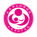 大连妇幼保健院app1.0.5 安卓客户端
