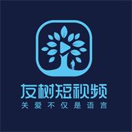 友树短视频(兴趣交友)v1.0.1