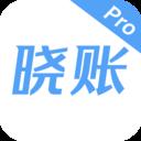 晓账pro自主记账报税软件v1.0.5