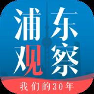 下载浦东观察app客户端v3.0.7