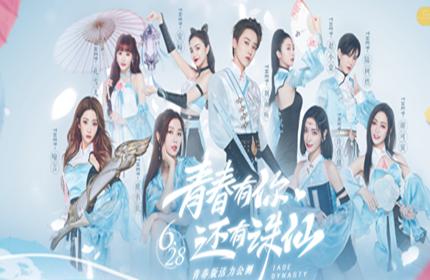 THE9赵小棠诛仙手游青春版