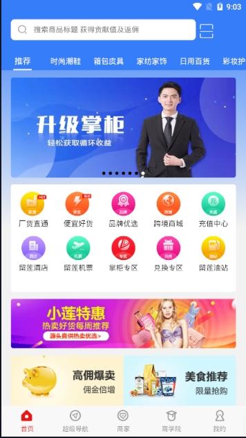 留莲忘返新零售电商平台app
