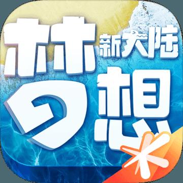 腾讯梦想新大陆手游公测版1.0.1 官方版