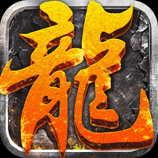 盛世皇城决战苍月岛游戏4.0.1 单职业版
