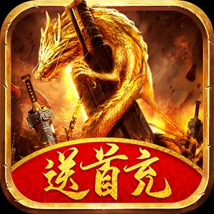 赤金烈焰送首充游戏1.0.0 官方最新版