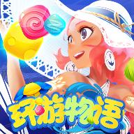 抖音环游物语游戏0.05 中文安卓版