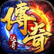 沙城烈火游戏1.1.0 元宝破解版