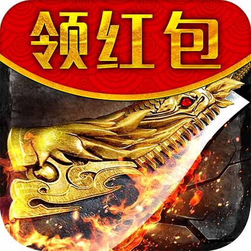 安卓传奇霸业永恒红包版1.0.0 单职