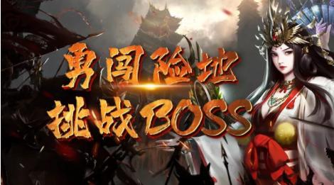 九州仙剑传挑战BOSS系统全攻略