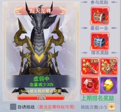 九州仙��魈��BOSS系�y全攻略