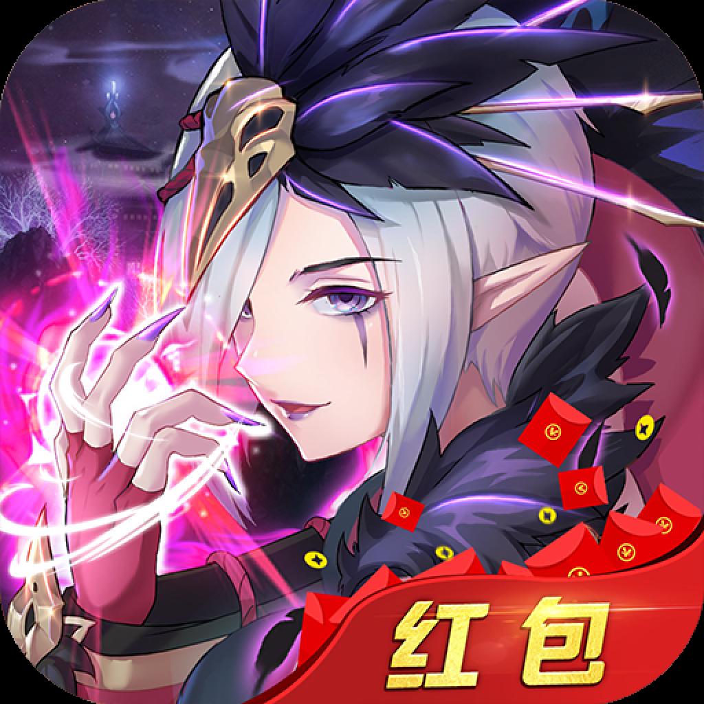剑与妖国红包版0.13.21 官方版