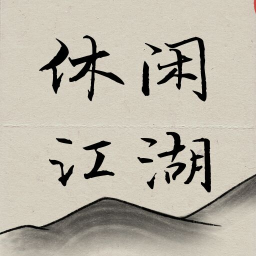 休闲江湖游戏1.0 安卓版