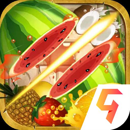 水果切切乐游戏1.1 官方版