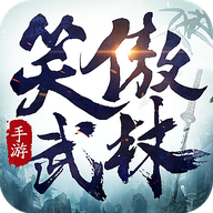 笑傲武林之傲天绝剑手游1.8.9 正式版
