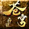 苍穹神途单职业传奇手游1.76复古版本
