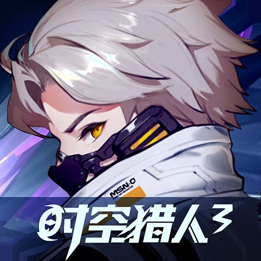 时空猎人3游戏1.0 内测版