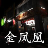 孙美琪疑案金凤凰手游1.0.0 安卓版