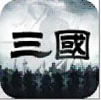 三国乱世争霸最新版手游1.3.601 安