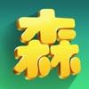 梦幻之森手游ios1.0.0  官方最新苹果版