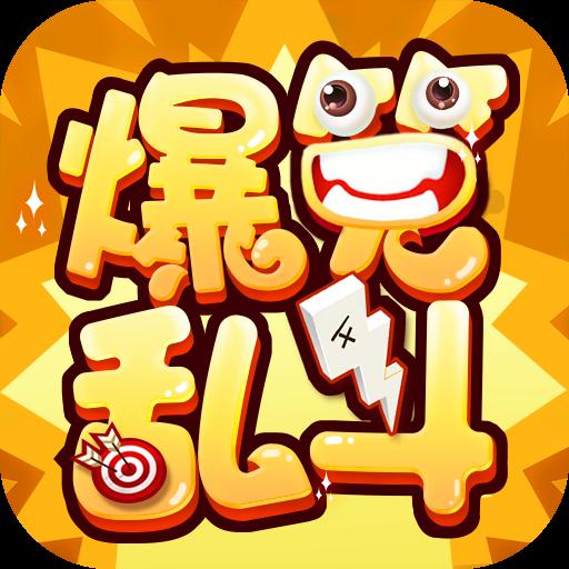 爆笑乱斗游戏1.5.0 破解版