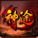 冒险神途游戏3.20200513 安卓版
