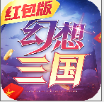 幻想三国红包版1.002 安卓版