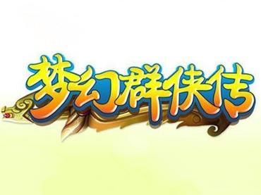 梦幻群侠传51.0 手机版