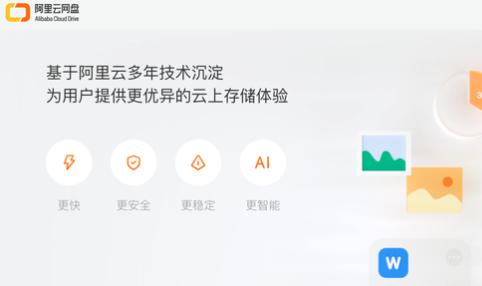 阿里云网盘个人版极速下载