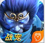 乱斗西游2变态版游戏1.0.143 网易版