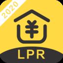 lpr房贷计算器2020最新免费版