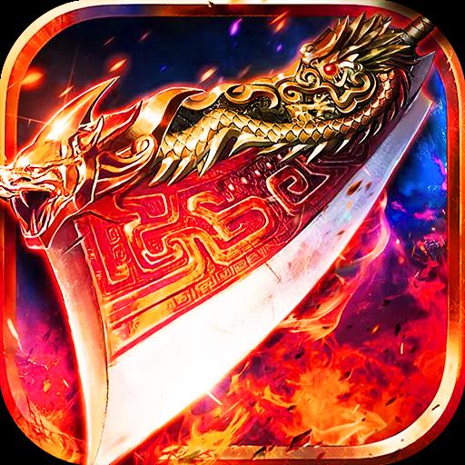 武林至尊传奇游戏1.0 传奇版