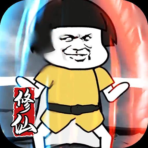 修仙大乱斗蘑菇头版1.9.3 单机免费