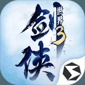 剑侠世界3手游官方正版1.0 官方预约