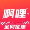 阿狸购领优惠券app苹果版