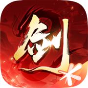 剑侠情缘2剑歌行公测版6.4.0 苹果官方版