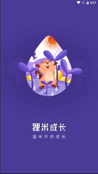 狸米成长中小学交作业app