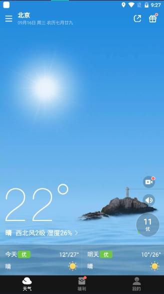 新晴天气极速版app红包福利版