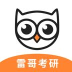 雷哥考研英语app1.0.0 安卓版