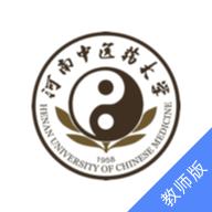 河南中医药大学学生综合素质测评教师版1.0.13 官方安卓