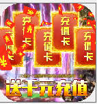 战神霸业送千元充值版1.0.0 满v版