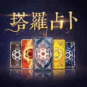 塔罗牌算命占卜免费版1.0 中文安卓版