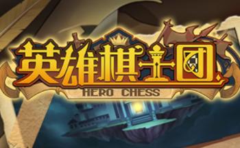英雄棋士团