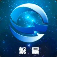 繁星网络商城线上购物平台1.9.3 最新安卓版