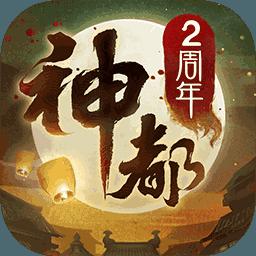 神都夜行录二周年纪念版1.0.35 最新版