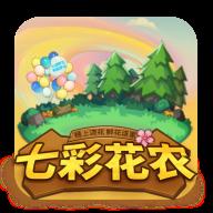 七彩花农最新版3.0.2 安卓版
