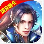 剑道君王无限战斗力版1.6.0 满v版