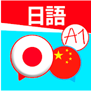 日语入门app自学版1.0.3 最新安卓版